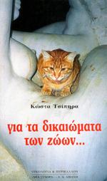 Για τα δικαιώματα των ζώων
