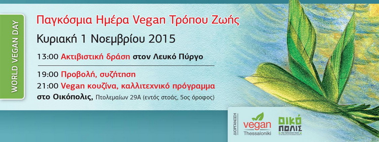 Εκδηλώσεις για την Παγκόσμια Ημέρα Vegan Τρόπου Ζωής 1 Νοεμβρίου 2015
