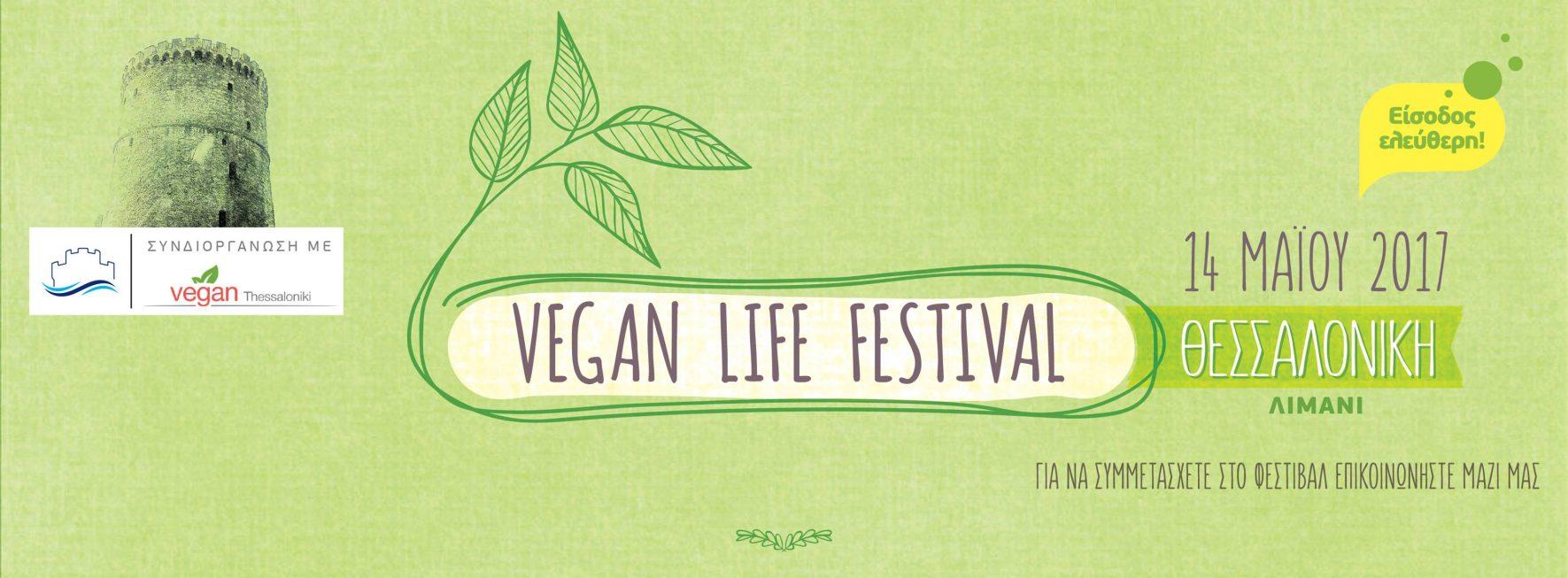 vegan life festival 2017 banner