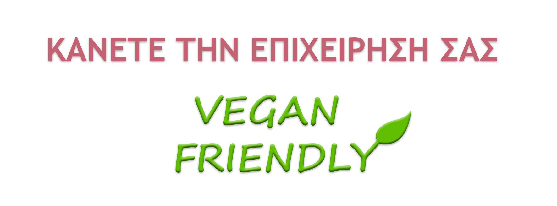 Κάνετε την επιχείρησή σας vegan-friendly!